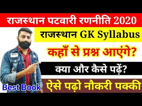 Best Book For Rajsthan Gk