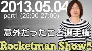 Rocketman Show!! 2013.05.04 放送分(1/2) 出演:ロケットマン(ふか...