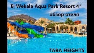 EL WEKALA AQUA PARK RESORT 4 TABA HEIGHTS Египет ТАБА Обзор отеля
