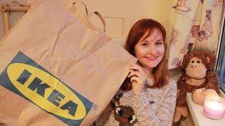 IKEA! Покупки в ИКЕА, УЮТ В ДОМЕ *MsKateKitten
