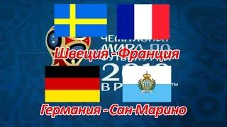 Швеция - Франция, Германия - Сан-Марино Прогноз на 09.06.17 | 10.06.17