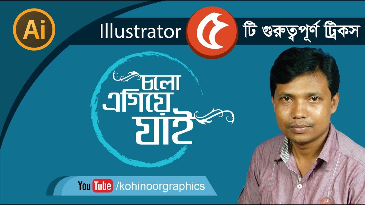 illustrator very important 5 tricks without kohinoor graphics in bangla