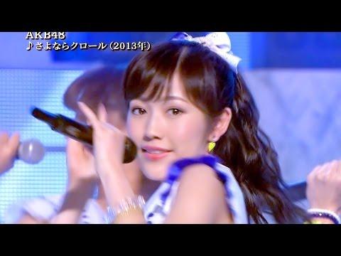【Full HD 60fps】 AKB48 さよならクロール (2014.07.12)
