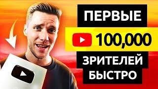 КАК РАСКРУТИТЬ КАНАЛ на YOUTUBE БЫСТРО - Как набрать первые 1000 подписчиков Ютуб и просмотры