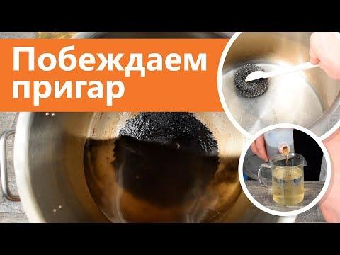 Лайфхак: как очистить пригар