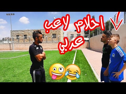 احلام لاعب عربي | اسلام العشي