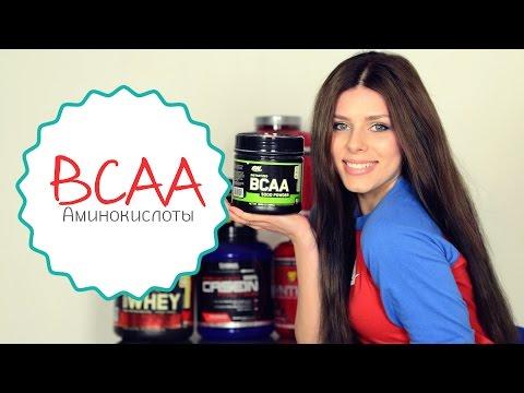 BCAA для женщин и девушек -