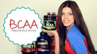 BCAA Аминокислоты | Зачем нужны, Как принимать | СПОРТИВНОЕ Питание