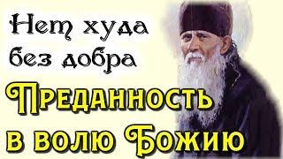 Нет худа без добра. Преданность в волю Божию. О спиритизме    - Амвросий Оптинский ПИСЬМА К МИРЯНАМ