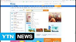 中 여행사, 한국행 단체관광 상품 내놨다가 갑자기 취소…