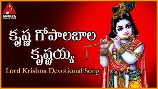 Lord Krishna Telugu Devotional Songs   Krishna Gopalabala Krishnayya Song   Amulya Audios and Videos