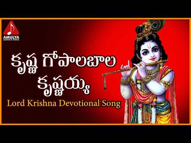 Lord Krishna Telugu Devotional Songs | Krishna Gopalabala Krishnayya Song | Amulya Audios and Videos