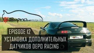 #Supramania | Установка дополнительных датчиков Depo Racing.