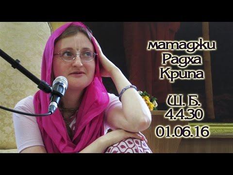 Шримад Бхагаватам 4.4.30 - Радха Крипа деви даси