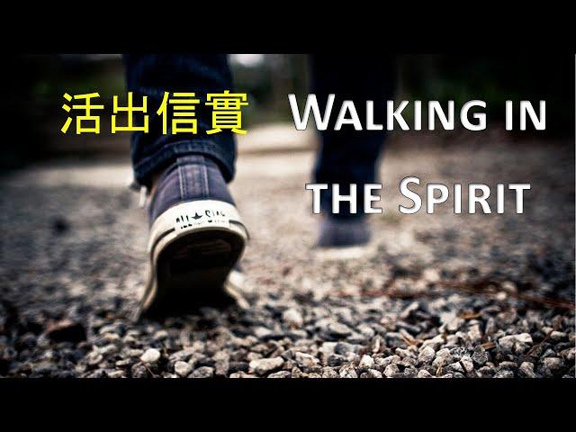 2020年9月20日主日講道:靠聖靈行事系列7 - 活出信實 (講道版)