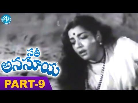 Sati Anasuya Full Movie Part 9 || NTR, Anjali Devi, Jamuna || K B Nagabhusanam || Ghantasala
