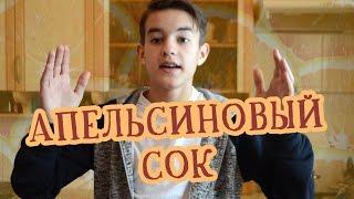 видео Морковный сок - польза и вред для взрослых и детей