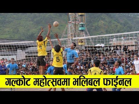 भलिबल फाइनल भिडन्त गल्कोट महोत्सव 2073 || Volleyball Final Galkot Baglung