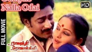 Odaiyile Nalla Oda  Song HD -  Rajathi Rojakili Movie | K.J.Jesudas Hits Love Songs