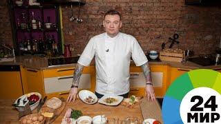 «Как в ресторане»: что Александр Журкин готовит для своей семьи - МИР 24