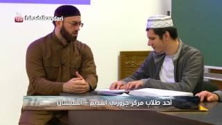 برنامج مسافر مع القرآن الحلقة 5 -- لاتيأس-- الشيشان