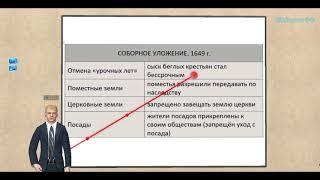 видео Соборное Уложение 1649 г.