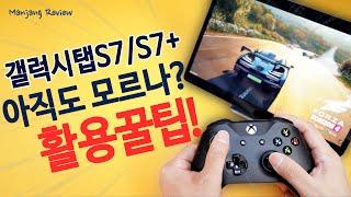 갤럭시탭 S7 / S7+ 활용 꿀팁! XBOX GAME…