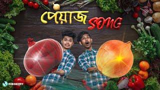 পেঁয়াজ Song   Piyaz er Song   Bangla New Song 2019   Robinerry   Onim Khan