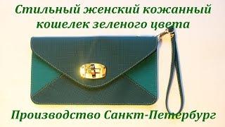 Большой зелено-синий кошелек с ручкой.