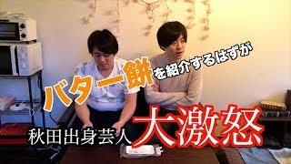 秋田県出身のお笑いコンビねじの動画を随時アップしていきます。 バター...