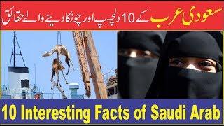 10 interesting facts about saudi arab, saudi arab k bare me das dilchasp baten urdu/hindi