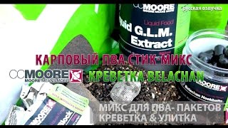 Карповый ПВА стик-микс CCMOORE Креветка Belaсhan (русская озвучка)