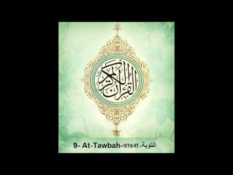 Surah At-Taubah-09 Mishary Al Afasy | Bangla Audio Translation