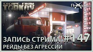 Чилл | Escape from Tarkov | Стрим #147