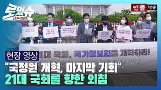 """[현장영상] """"21대 국회 국정원 개혁하라""""... 시민…"""
