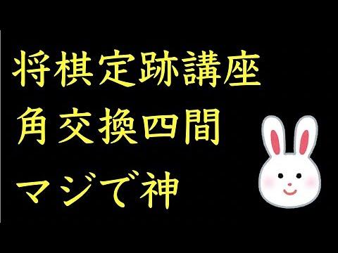 将棋戦法「角交換四間飛車」の定跡と狙い筋をわかりやすく紹介するぞ!