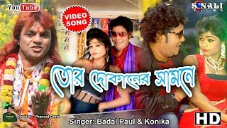 Tor Dokane saman 1 No Aachhe Lo||মাল নোকি এগ্রেড পাওয়াছে ।Badal Paul||New Purulia Bangla Video 2019