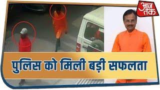 Aaj Subah | कमलेश तिवारी हत्याकांड में पुलिस को मिली बड़ी सफलता, दोनों आरोपियों को धरदबोचा