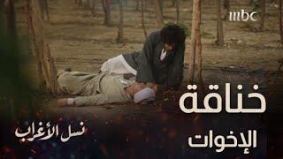 الحلقة 23 | مسلسل نسل الأغراب | خناقة أحمد مالك وأحمد داش