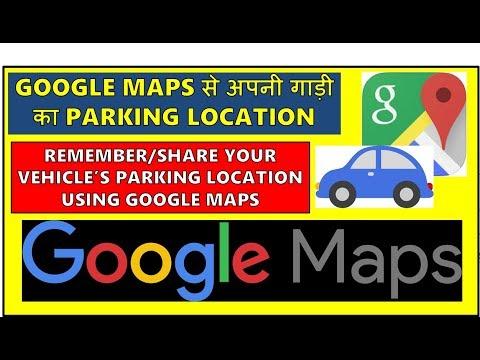 Vehicle parking with Google Maps * GOOGLE MAPS से अपनी गाड़ी का PARKING LOCATION