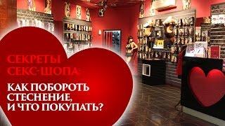 СЕКРЕТЫ СЕКС-ШОПА: Как побороть стеснение, и что покупать