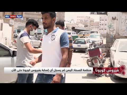 منظمة الصحة: اليمن لم يسجل أي إصابة بفيروس كورونا حتى الآن  - نشر قبل 3 ساعة