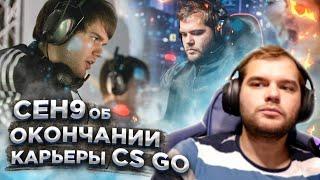 ceh9 об окончании карьеры CS:GO и становлении комментатором |Почему Сеня решил уйти из Natus Vincere