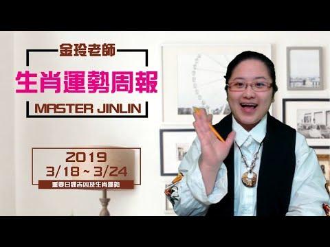 2019生肖運勢週報|03/18-03/24|金玲老師(有字幕)