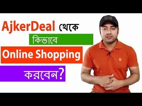 AjkerDeal থেকে কিভাবে Online Shopping করবেন ?