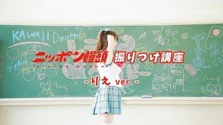 金子理江による「ニッポン饅頭」振り付け講座。 ダンスの振り付けを覚え...