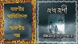 রাধারাণী- বঙ্কিমচন্দ্র চট্টোপাধ্যায়/Radharani- Bankimchandra Chattopadhyay