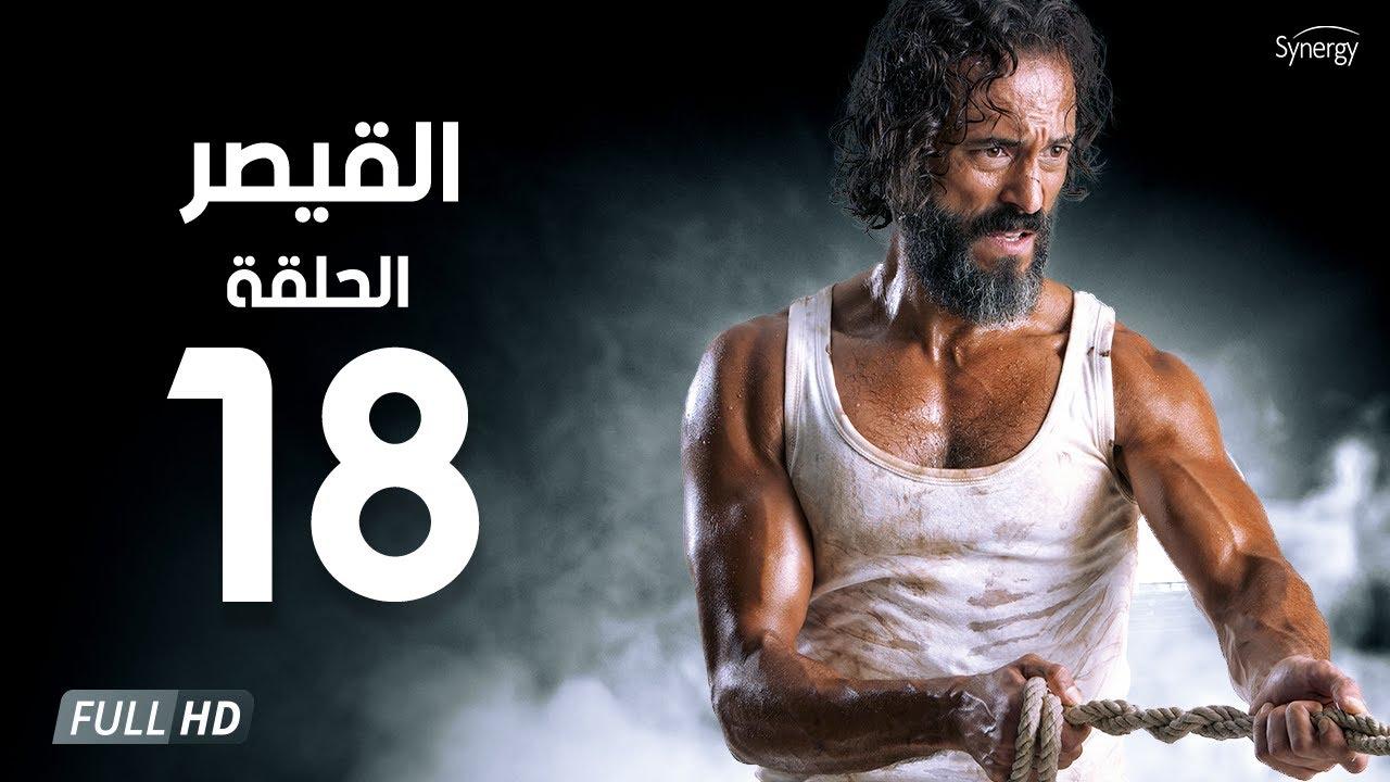 مسلسل القيصر - الحلقة الثامنة عشر