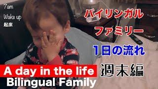 バイリンガルファミリーの1日🌻  // A day in the life of a Bilingual Family thumbnail