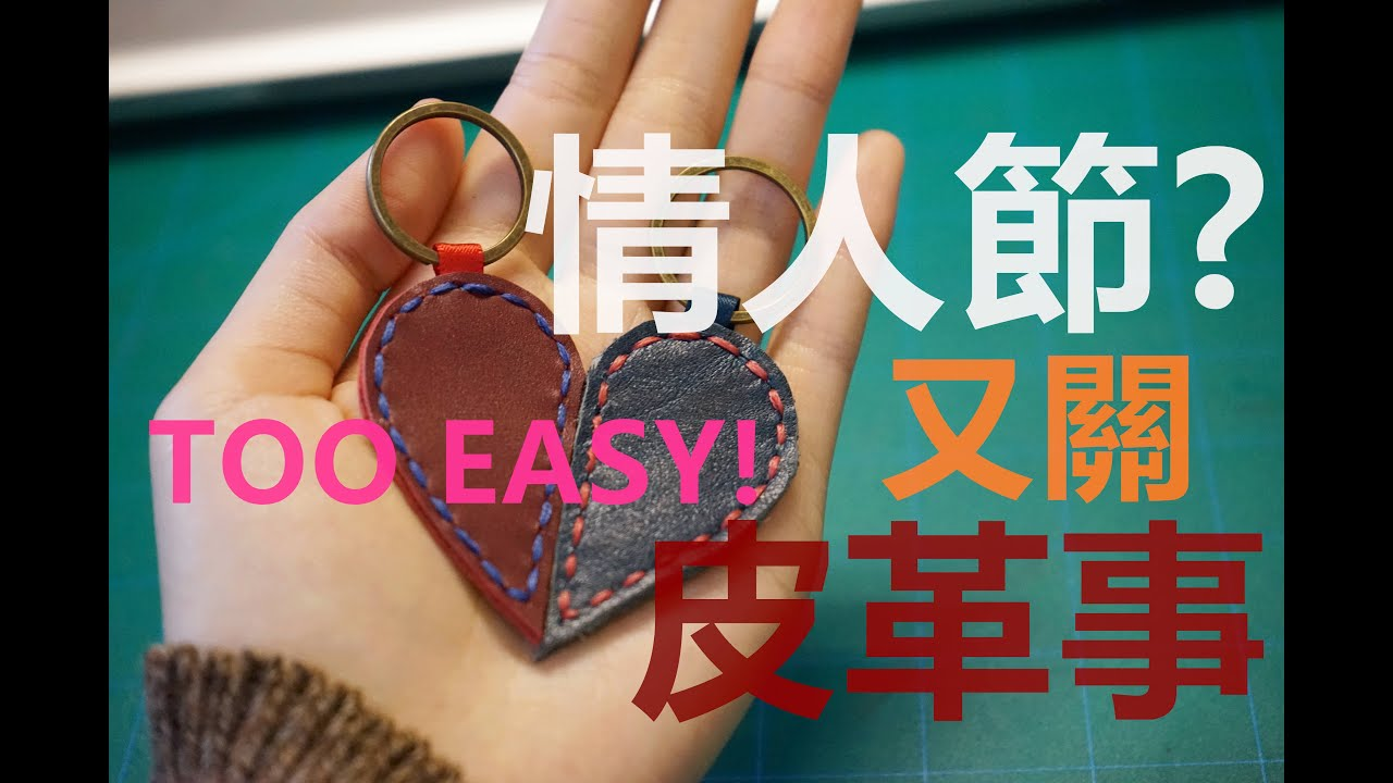Tutorial/Handmade (中字)♥情人節手作♥皮革心型匙扣 - YouTube